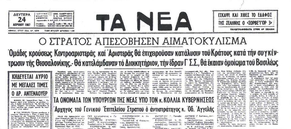 ta nea1967